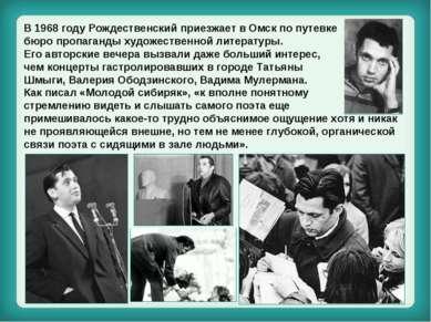 В 1968 году Рождественский приезжает в Омск по путевке бюро пропаганды художе...