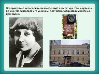 Возвращение Цветаевой в отечественную литературу тоже случилось во многом бла...