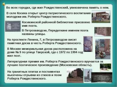 Во всех городах, где жил Рождественский, увековечена память о нем. Литературн...