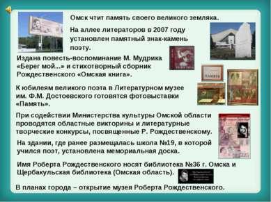 Омск чтит память своего великого земляка. В планах города – открытие музея Ро...