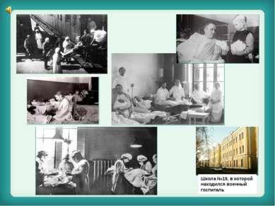 Школа №19, в которой находился военный госпиталь