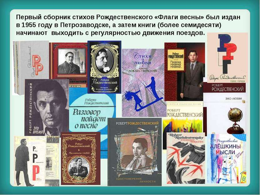 Первый сборник стихов Рождественского «Флаги весны» был издан в 1955 году в П...
