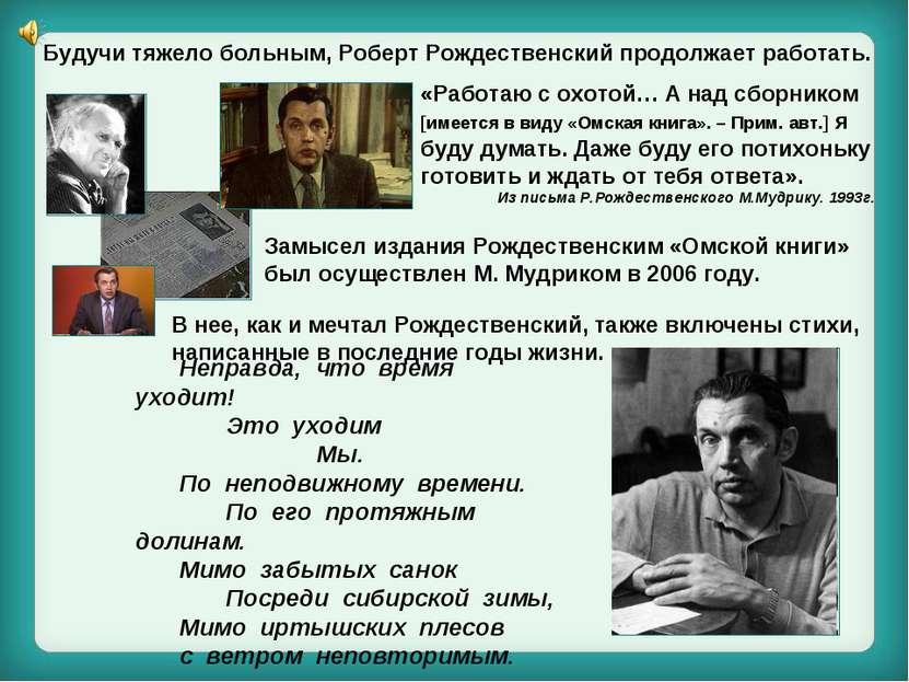 Будучи тяжело больным, Роберт Рождественский продолжает работать. «Работаю с ...