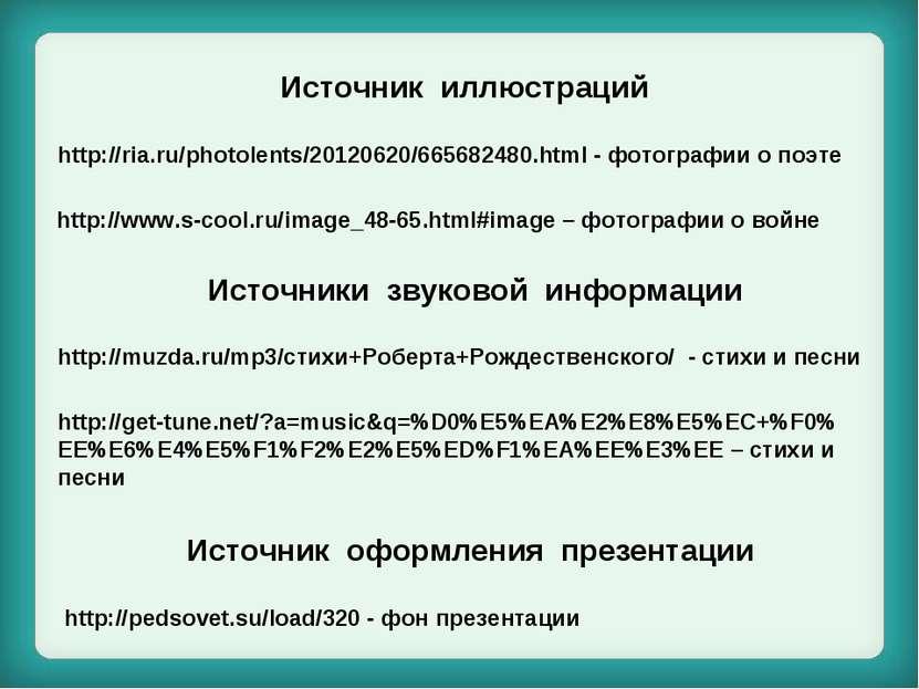 http://muzda.ru/mp3/стихи+Роберта+Рождественского/ - стихи и песни http://get...