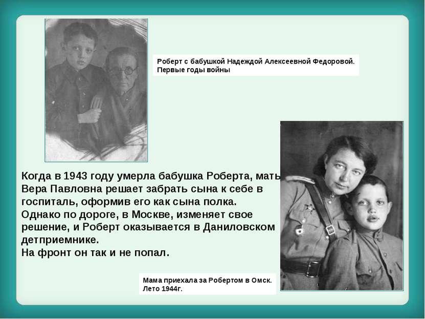Когда в 1943 году умерла бабушка Роберта, мать, Вера Павловна решает забрать ...