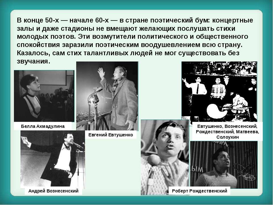 В конце 50-х — начале 60-х — в стране поэтический бум: концертные залы и даже...