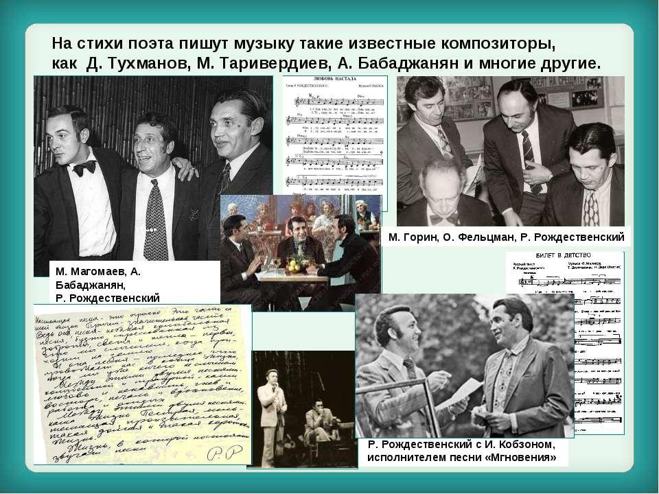 На стихи поэта пишут музыку такие известные композиторы, как Д. Тухманов, М. ...