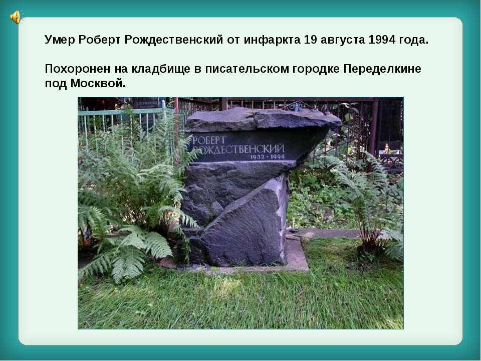 Умер Роберт Рождественский от инфаркта 19 августа 1994 года. Похоронен на кла...