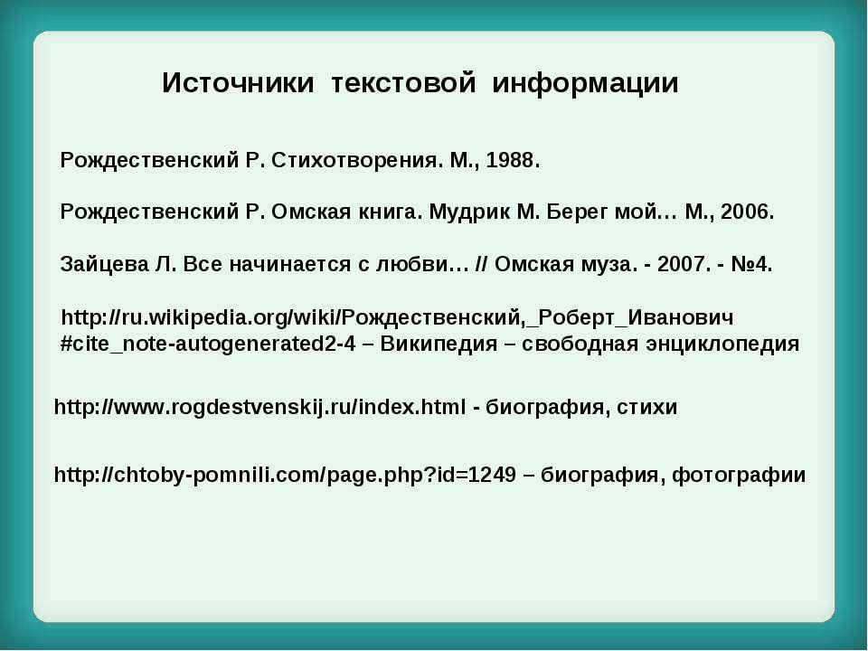 Источники текстовой информации Рождественский Р. Стихотворения. М., 1988. Рож...