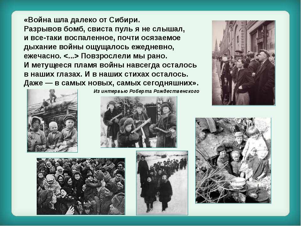 «Война шла далеко от Сибири. Разрывов бомб, свиста пуль я не слышал, и все-та...
