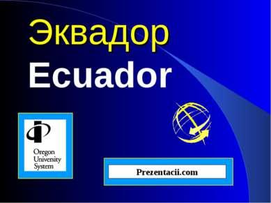 Эквадор Ecuador