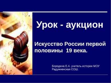 Урок - аукцион Искусство России первой половины 19 века. Бородина Е.А. учител...