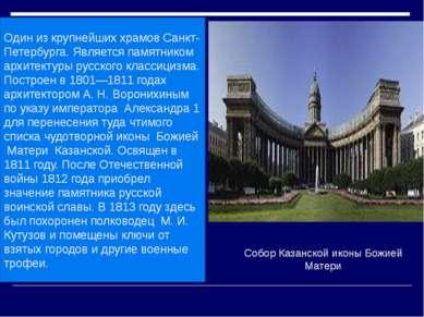 Один из крупнейших храмов Санкт-Петербурга. Является памятником архитектуры р...