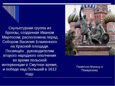 Скульптурная группа из бронзы, созданная Иваном Мартосом; расположена перед С...