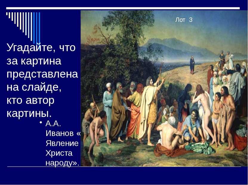 Угадайте, что за картина представлена на слайде, кто автор картины. Лот 3 А.А...