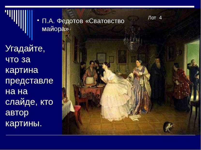 Угадайте, что за картина представлена на слайде, кто автор картины. Лот 4 П.А...