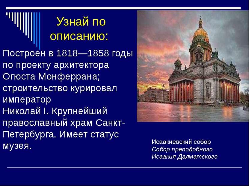 Узнай по описанию: Построен в 1818—1858 годы по проекту архитектора Огюста Мо...