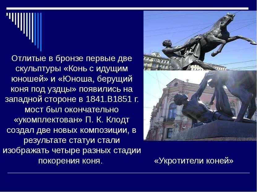 Отлитые в бронзе первые две скульптуры «Конь с идущим юношей» и «Юноша, берущ...