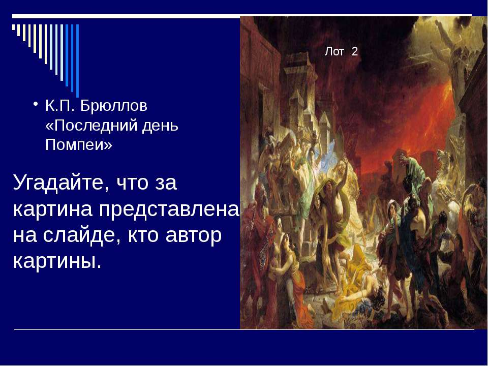 11 Угадайте, что за картина представлена на слайде, кто автор картины. Лот 2 ...