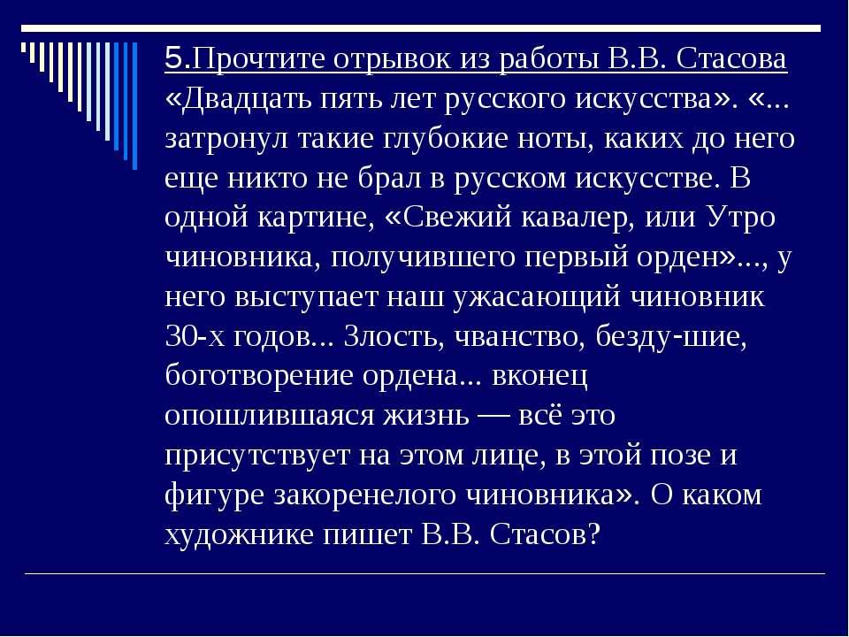 5.Прочтите отрывок из работы В.В. Стасова «Двадцать пять лет русского искусст...