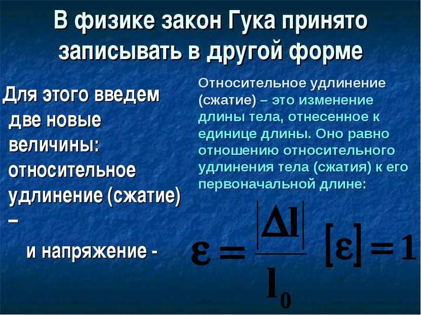 В физике закон Гука принято записывать в другой форме Для этого введем две но...
