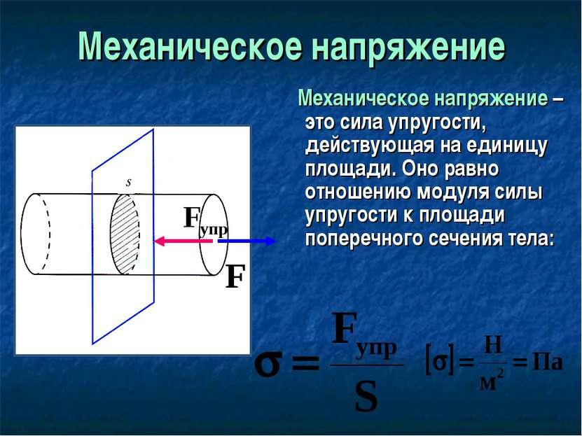 Механическое напряжение Механическое напряжение – это сила упругости, действу...