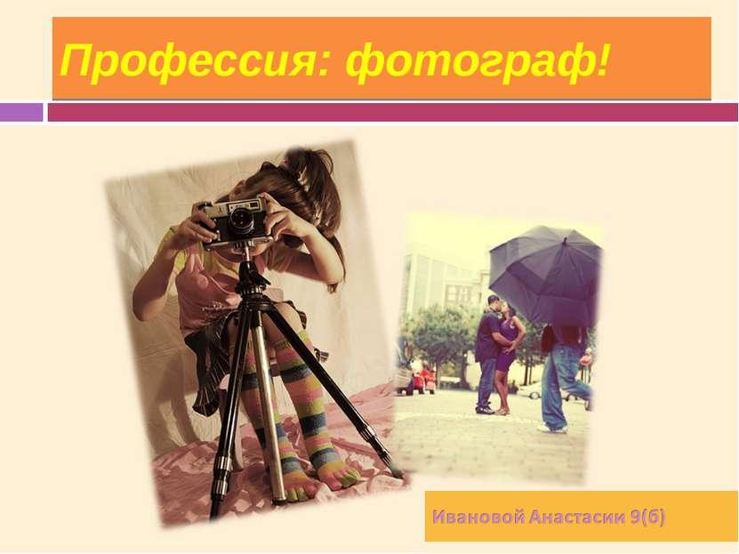Профессия: фотограф!