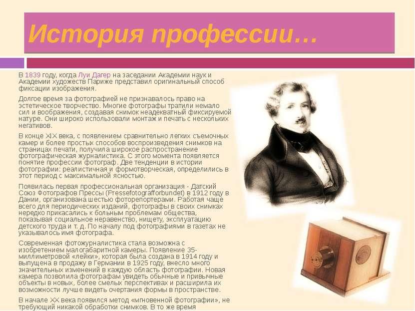 История профессии… В 1839 году, когда Луи Дагер на заседании Академии наук и ...