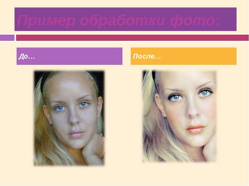 Пример обработки фото: До… После…