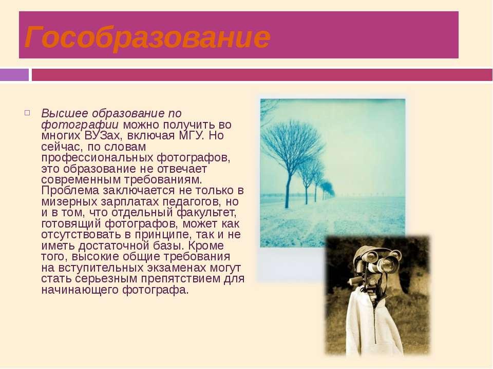 Высшее образование по фотографии можно получить во многих ВУЗах, включая МГУ....