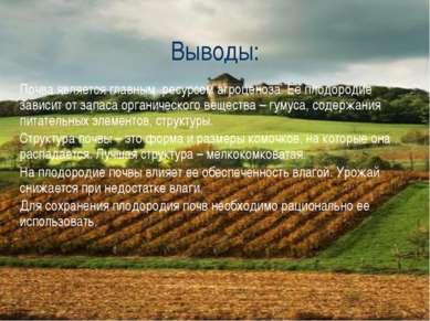 Выводы: Почва является главным ресурсом агроценоза. Ее плодородие зависит от ...