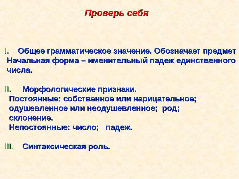 I. Общее грамматическое значение. Обозначает предмет Начальная форма – именит...
