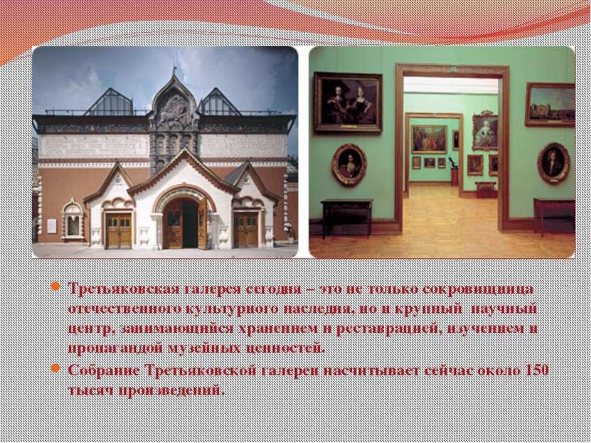 Третьяковская галерея сегодня – это не только сокровищница отечественного кул...