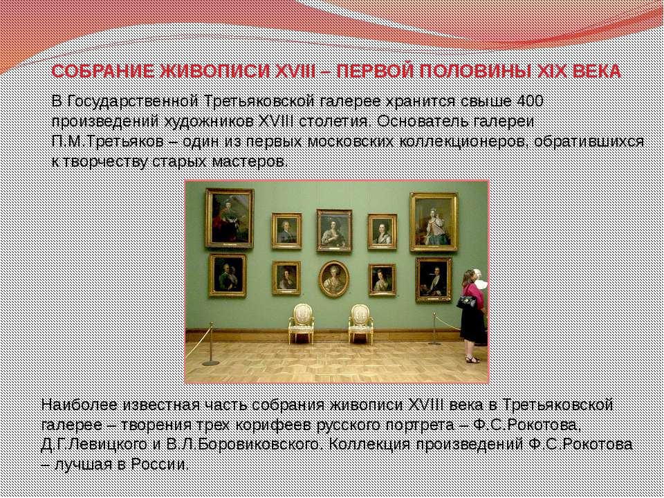 СОБРАНИЕ ЖИВОПИСИ XVIII – ПЕРВОЙ ПОЛОВИНЫ XIX ВЕКА В Государственной Третьяко...