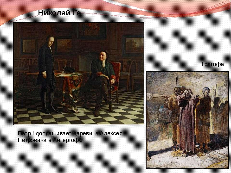 Петр I допрашивает царевича Алексея Петровича в Петергофе Николай Ге Голгофа