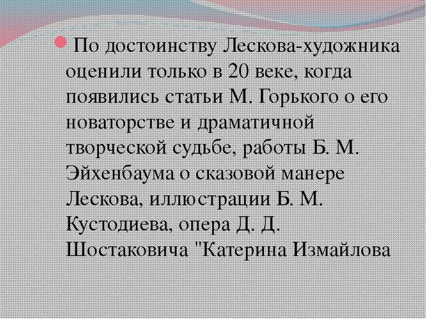 По достоинству Лескова-художника оценили только в 20 веке, когда появились ст...