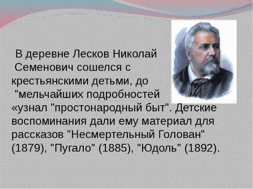 """В деревне Лесков Николай Семенович сошелся с крестьянскими детьми, до """"мельча..."""