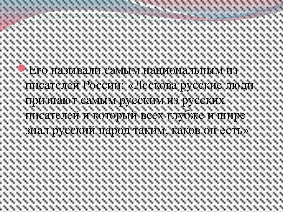 Его называли самым национальным из писателей России: «Лескова русские люди пр...