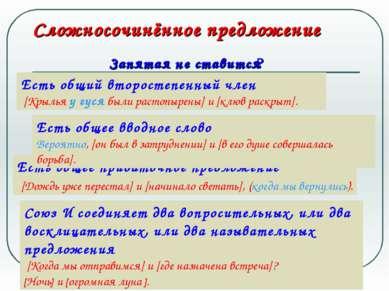 Сложносочинённое предложение Запятая не ставится Есть общее придаточное предл...