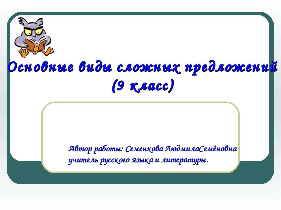 Автор работы: Семенкова ЛюдмилаСемёновна учитель русского языка и литературы....