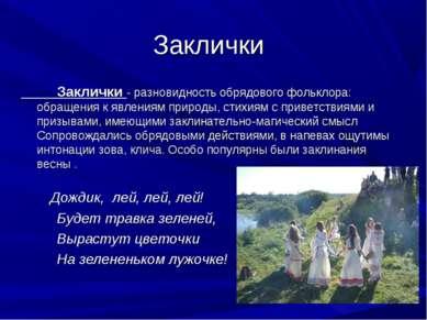 Заклички Заклички - разновидность обрядового фольклора: обращения к явлениям ...