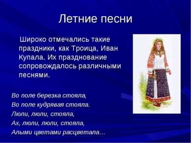 Летние песни Широко отмечались такие праздники, как Троица, Иван Купала. Их п...