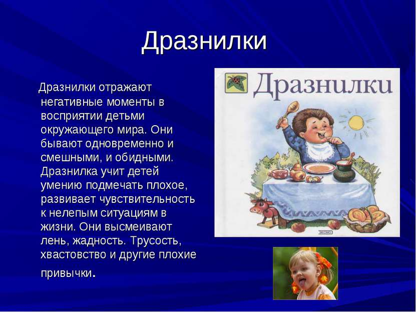 Дразнилки Дразнилки отражают негативные моменты в восприятии детьми окружающе...