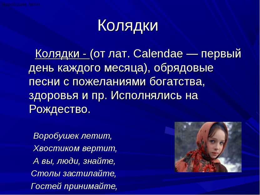 Колядки Колядки - (от лат. Calendae — первый день каждого месяца), обрядовые ...