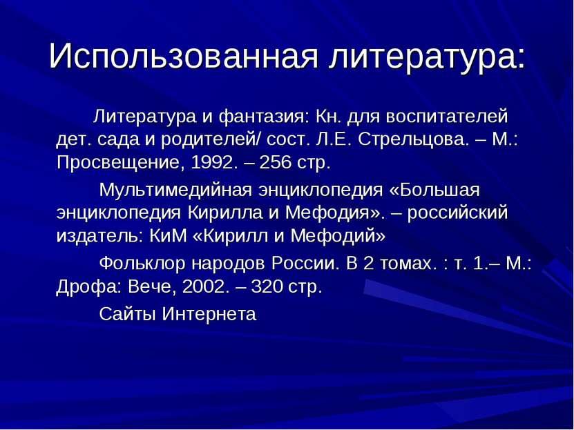 Использованная литература: Литература и фантазия: Кн. для воспитателей дет. с...