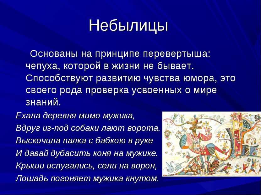 Небылицы Основаны на принципе перевертыша: чепуха, которой в жизни не бывает....