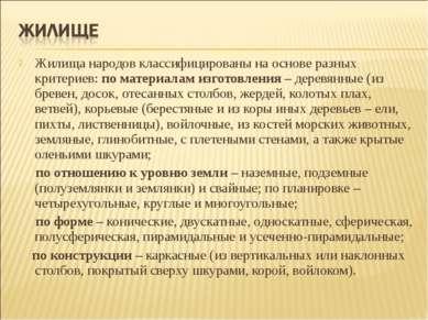 Жилища народов классифицированы на основе разных критериев: по материалам изг...