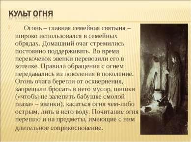 Огонь – главная семейная святыня – широко использовался в семейных обряда...