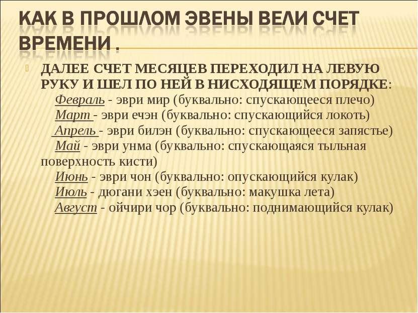 ДАЛЕЕ СЧЕТ МЕСЯЦЕВ ПЕРЕХОДИЛ НА ЛЕВУЮ РУКУ И ШЕЛ ПО НЕЙ В НИСХОДЯЩЕМ ПОРЯДКЕ:...