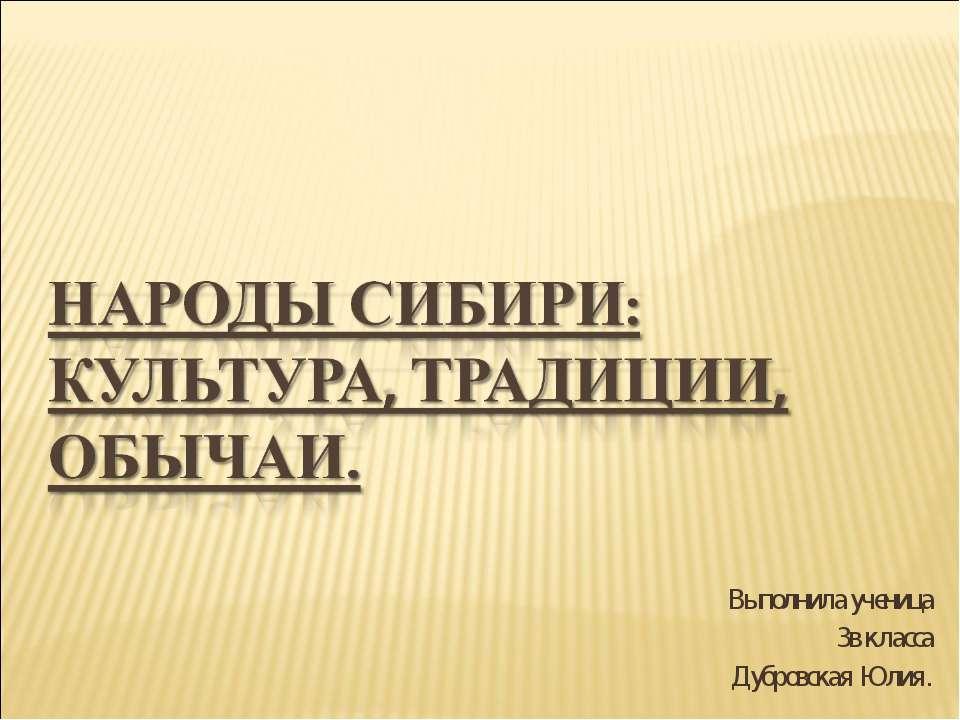 Выполнила ученица 3в класса Дубровская Юлия.